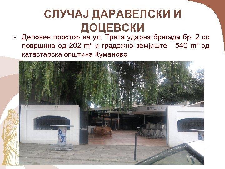 СЛУЧАЈ ДАРАВЕЛСКИ И ДОЦЕВСКИ - Деловен простор на ул. Трета ударна бригада бр. 2