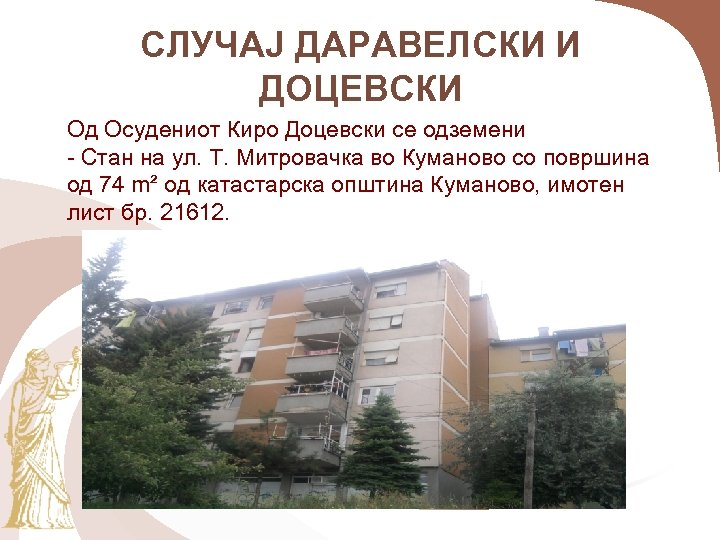 СЛУЧАЈ ДАРАВЕЛСКИ И ДОЦЕВСКИ Од Осудениот Киро Доцевски се одземени - Стан на ул.