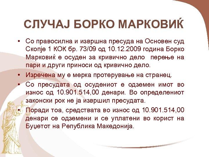 СЛУЧАЈ БОРКО МАРКОВИЌ • Со правосилна и извршна пресуда на Основен суд Скопје 1