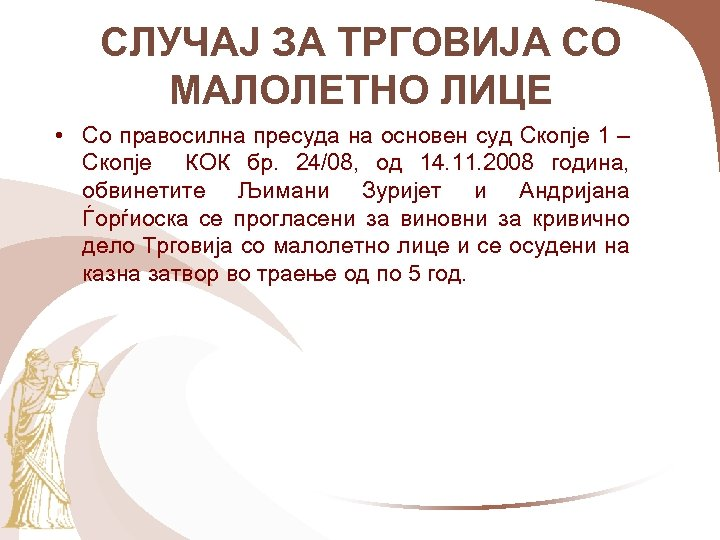 СЛУЧАЈ ЗА ТРГОВИЈА СО МАЛОЛЕТНО ЛИЦЕ • Со правосилна пресуда на основен суд Скопје