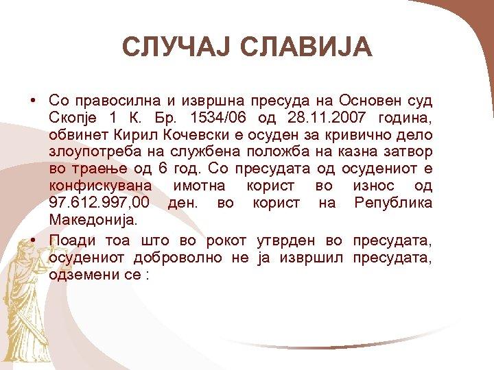 СЛУЧАЈ СЛАВИЈА • Со правосилна и извршна пресуда на Основен суд Скопје 1 К.