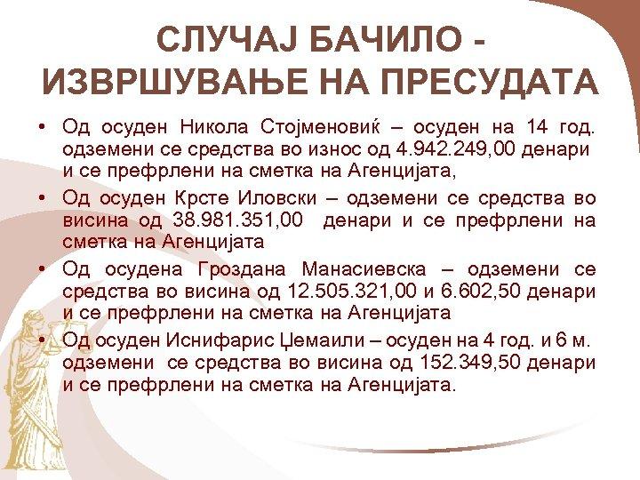 СЛУЧАЈ БАЧИЛО ИЗВРШУВАЊЕ НА ПРЕСУДАТА • Од осуден Никола Стојменовиќ – осуден на 14