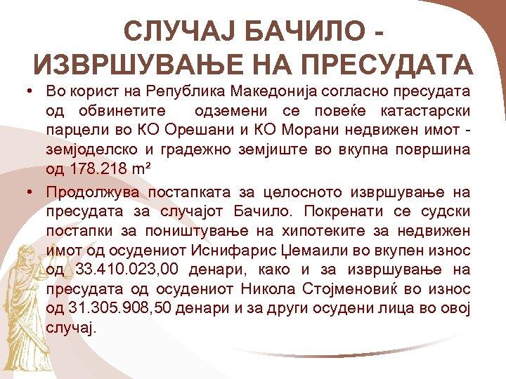 СЛУЧАЈ БАЧИЛО ИЗВРШУВАЊЕ НА ПРЕСУДАТА • Во корист на Република Македонија согласно пресудата од