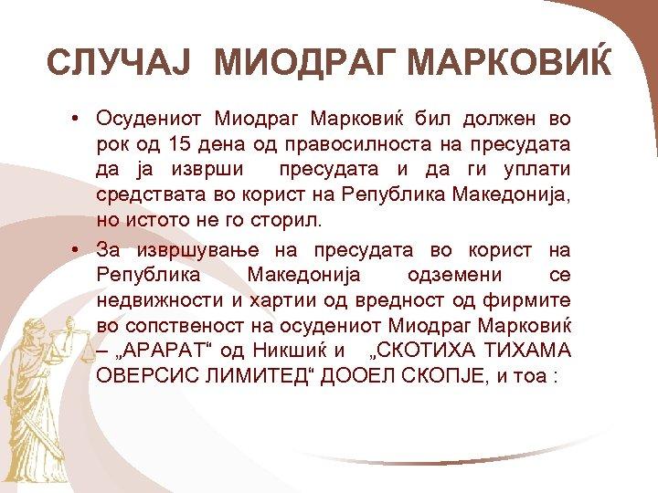 СЛУЧАЈ МИОДРАГ МАРКОВИЌ • Осудениот Миодраг Марковиќ бил должен во рок од 15 дена