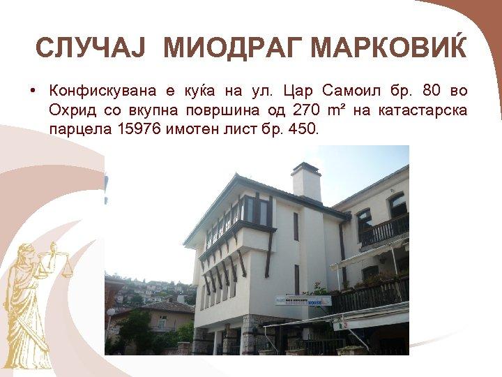СЛУЧАЈ МИОДРАГ МАРКОВИЌ • Конфискувана е куќа на ул. Цар Самоил бр. 80 во