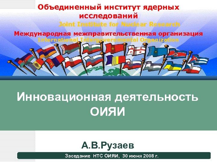 Объединенный институт ядерных исследований Joint Institute for Nuclear Research Международная межправительственная организация International Intergovernmental