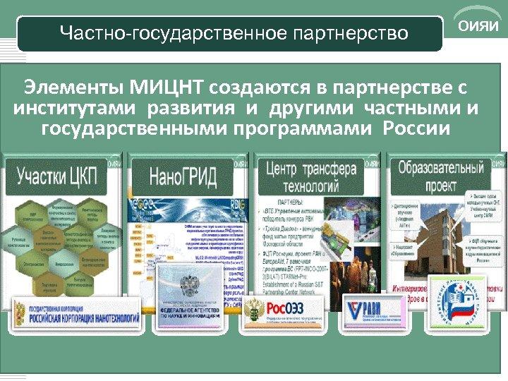 Частно-государственное партнерство ОИЯИ Элементы МИЦНТ создаются в партнерстве с институтами развития и другими частными