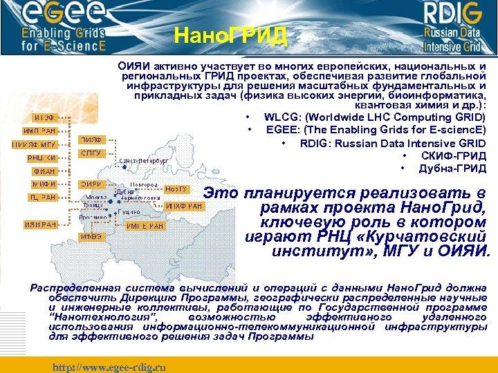 Нано. ГРИД ОИЯИ активно участвует во многих европейских, национальных и региональных ГРИД проектах, обеспечивая