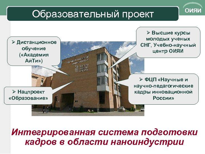 Образовательный проект Ø Дистанционное обучение ( «Академия Ай. Ти» ) Ø Нацпроект «Образование» ОИЯИ
