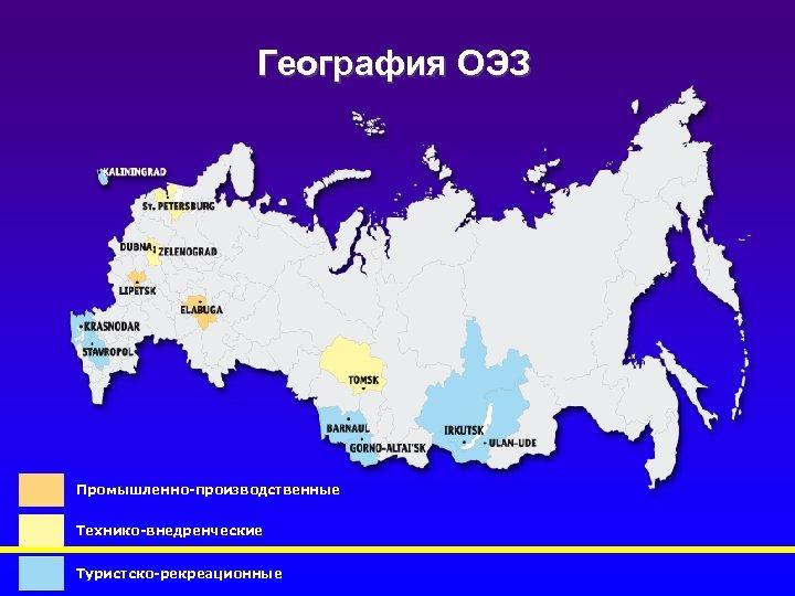 География ОЭЗ Промышленно-производственные Технико-внедренческие Туристско-рекреационные