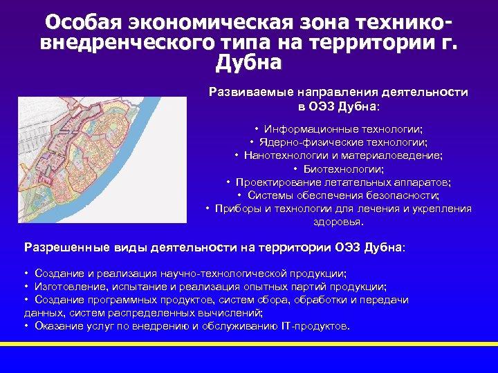 Особая экономическая зона техниковнедренческого типа на территории г. Дубна Развиваемые направления деятельности в ОЭЗ