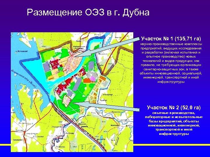 Размещение ОЭЗ в г. Дубна Участок № 1 (135, 71 га) научно-производственные комплексы предприятий,