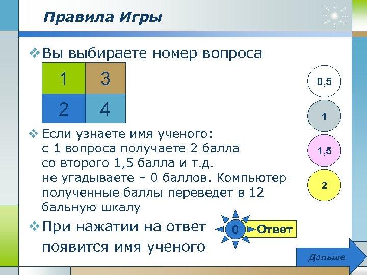 Правила Игры v Вы выбираете номер вопроса 1 3 0, 5 2 4 1