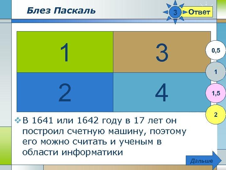 Блез Паскаль 1 3 Ответ 3 0, 5 1 2 4 1, 5 v