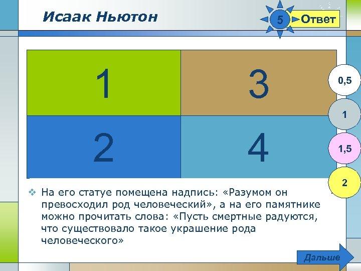 Исаак Ньютон 1 5 3 Ответ 0, 5 1 2 4 1, 5 v