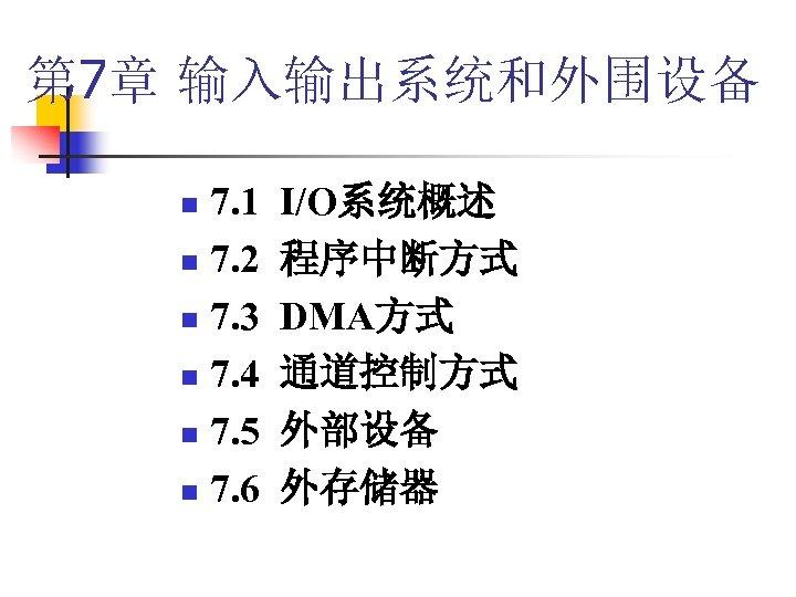 第 7章 输入输出系统和外围设备 7. 1 n 7. 2 n 7. 3 n 7. 4