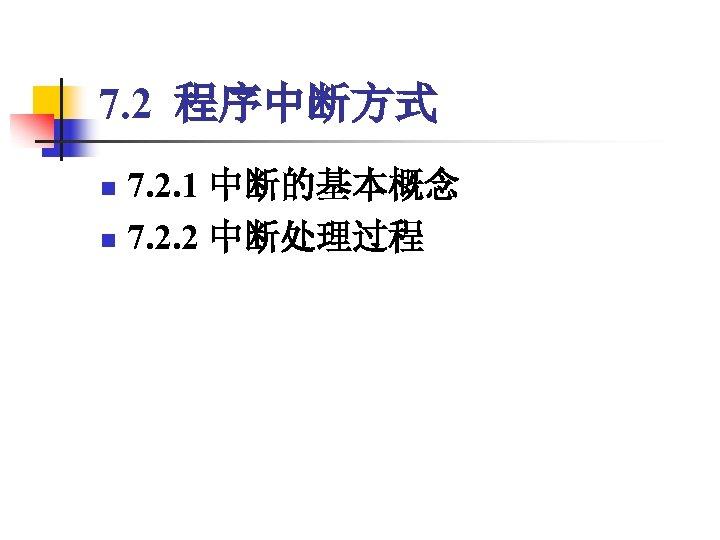 7. 2 程序中断方式 7. 2. 1 中断的基本概念 n 7. 2. 2 中断处理过程 n