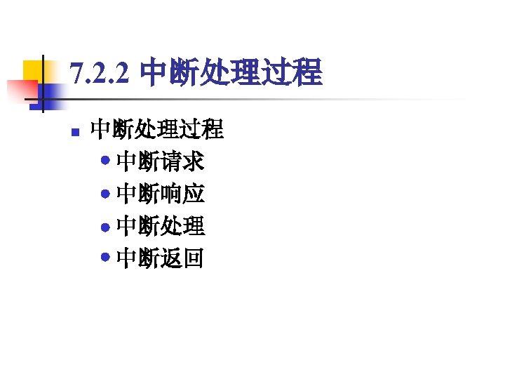 7. 2. 2 中断处理过程   中断请求   中断响应   中断处理   中断返回 n