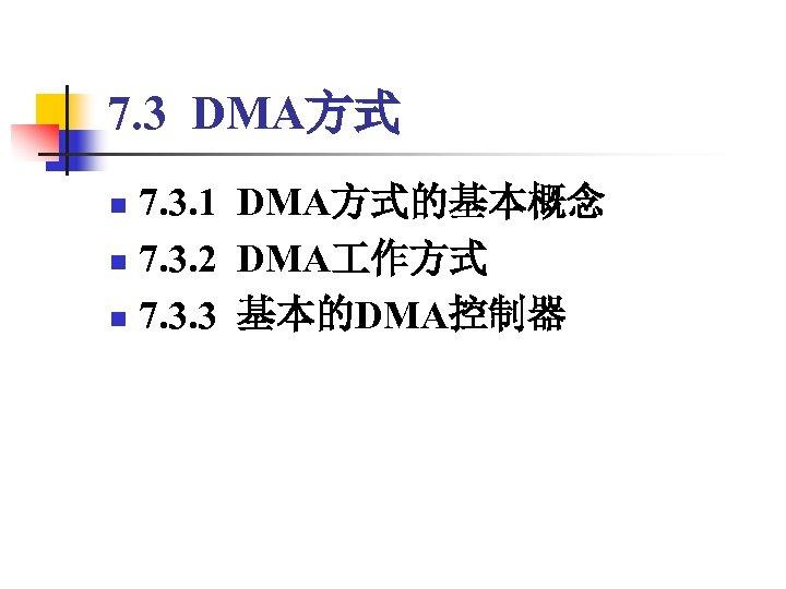 7. 3 DMA方式 7. 3. 1 DMA方式的基本概念 n 7. 3. 2 DMA 作方式 n