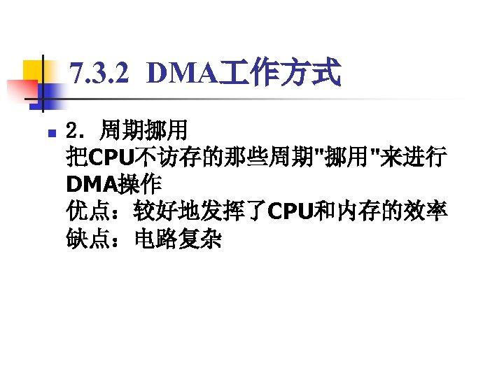 7. 3. 2 DMA 作方式 n 2.周期挪用 把CPU不访存的那些周期