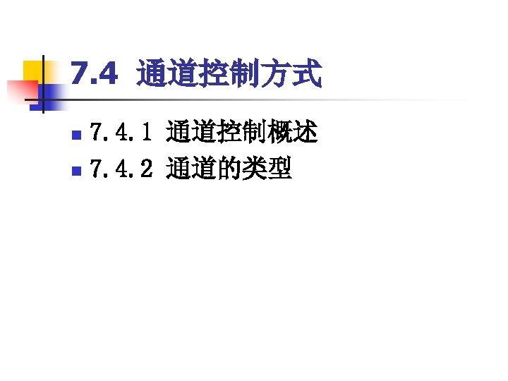 7. 4 通道控制方式 7. 4. 1 通道控制概述 n 7. 4. 2 通道的类型 n