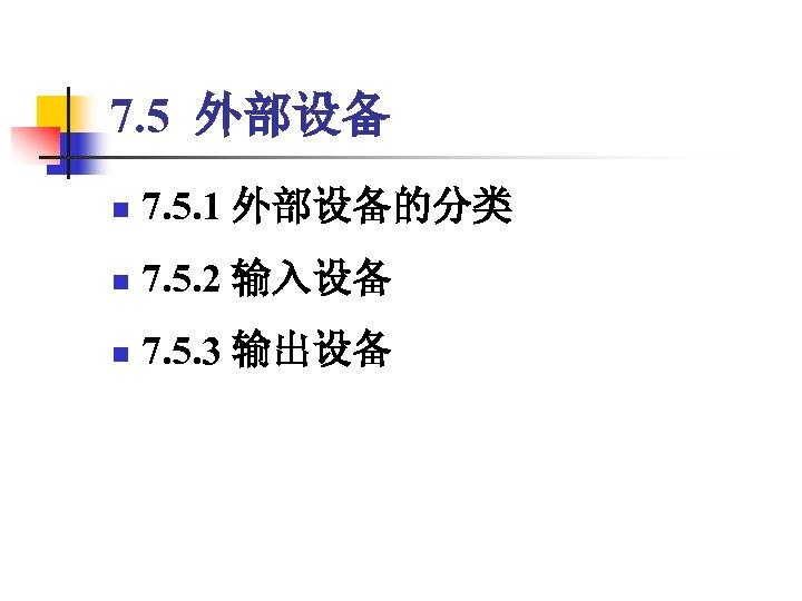 7. 5 外部设备 n 7. 5. 1 外部设备的分类 n 7. 5. 2 输入设备 n