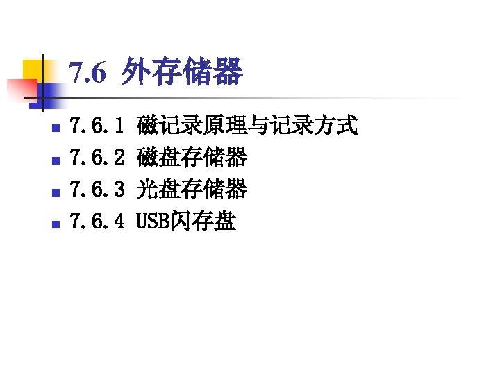 7. 6 外存储器 n n 7. 6. 1 7. 6. 2 7. 6. 3