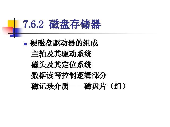 7. 6. 2 磁盘存储器 硬磁盘驱动器的组成  主轴及其驱动系统  磁头及其定位系统  数据读写控制逻辑部分  磁记录介质--磁盘片(组) n