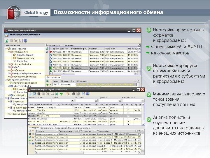 Global Energy Возможности информационного обмена Настройка произвольных форматов информобмена: с внешними БД и АСУТП
