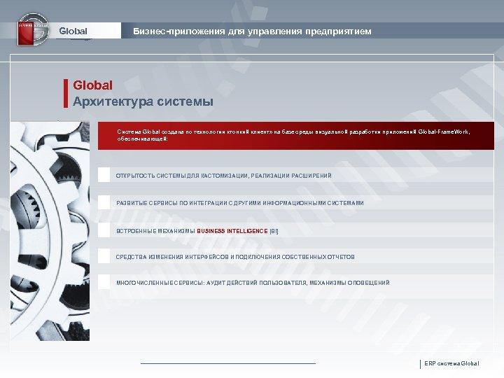 Global Бизнес-приложения для управления предприятием Global Архитектура системы Система Global создана по технологии «тонкий
