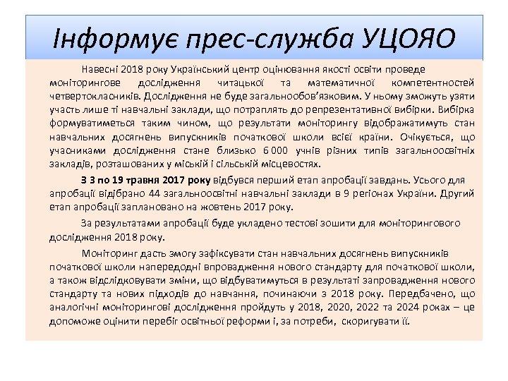 Інформує прес-служба УЦОЯО Навесні 2018 року Український центр оцінювання якості освіти проведе моніторингове дослідження
