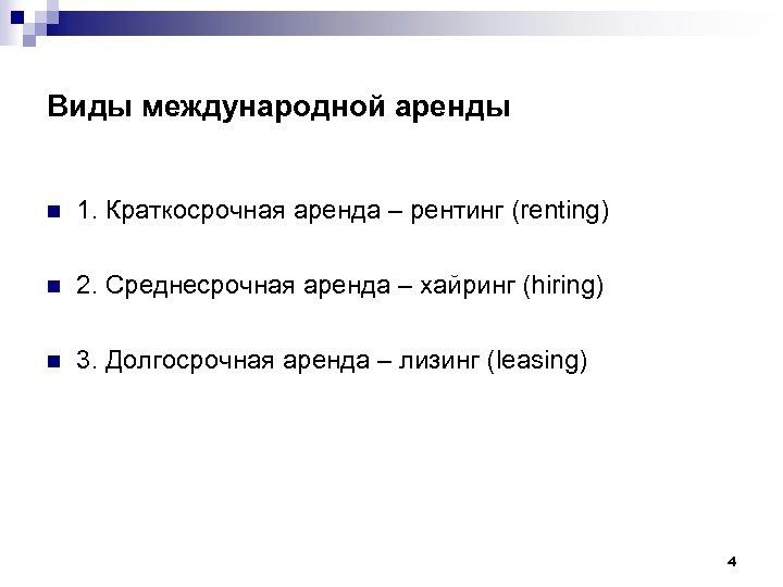 Виды международной аренды n 1. Краткосрочная аренда – рентинг (renting) n 2. Среднесрочная аренда