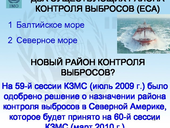 ДВА СУЩЕСТВУЮЩИХ РАЙОНА КОНТРОЛЯ ВЫБРОСОВ (ECA) 1 Балтийское море 2 Северное море НОВЫЙ РАЙОН