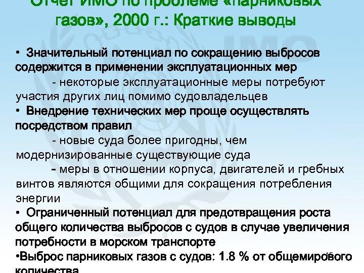 Отчет ИМО по проблеме «парниковых газов» , 2000 г. : Краткие выводы • Значительный