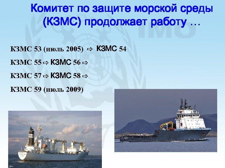 Комитет по защите морской среды (КЗМС) продолжает работу … КЗМС 53 (июль 2005) ⇨
