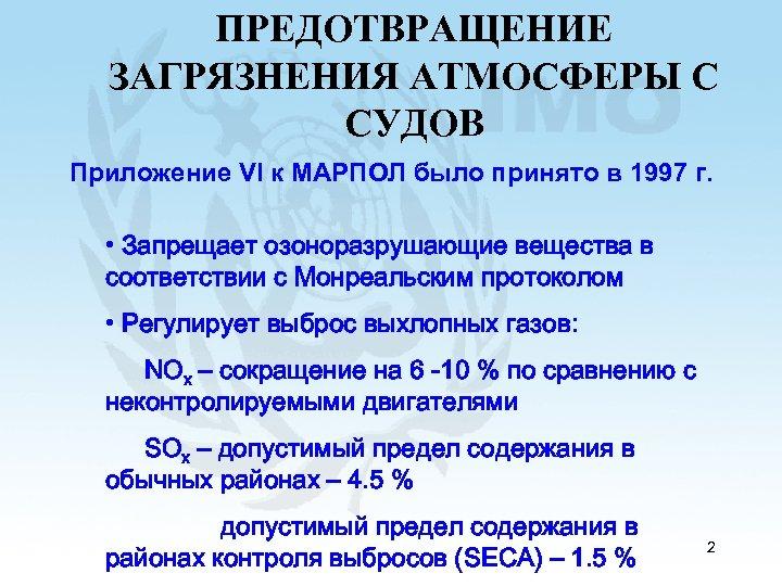 ПРЕДОТВРАЩЕНИЕ ЗАГРЯЗНЕНИЯ АТМОСФЕРЫ С СУДОВ Приложение VI к МАРПОЛ было принято в 1997 г.