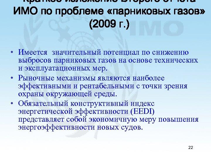 Краткое изложение Второго отчета ИМО по проблеме «парниковых газов» (2009 г. ) • Имеется
