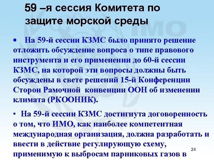 59 –я сессия Комитета по защите морской среды • На 59 -й сессии КЗМС