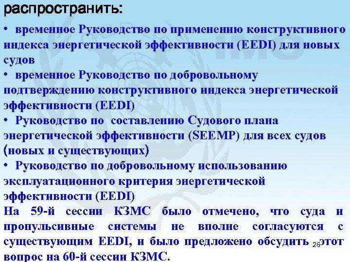 распространить: • временное Руководство по применению конструктивного индекса энергетической эффективности (EEDI) для новых судов