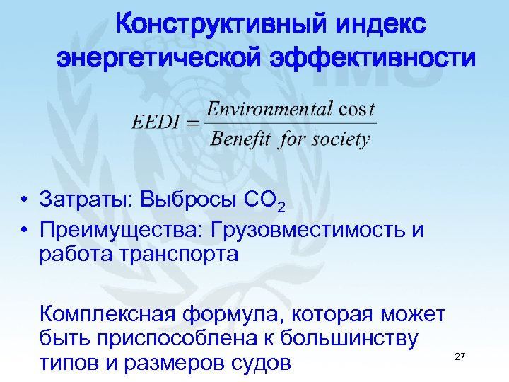 Конструктивный индекс энергетической эффективности • Затраты: Выбросы CO 2 • Преимущества: Грузовместимость и работа
