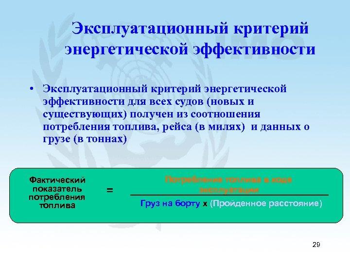 Эксплуатационный критерий энергетической эффективности • Эксплуатационный критерий энергетической эффективности для всех судов (новых и