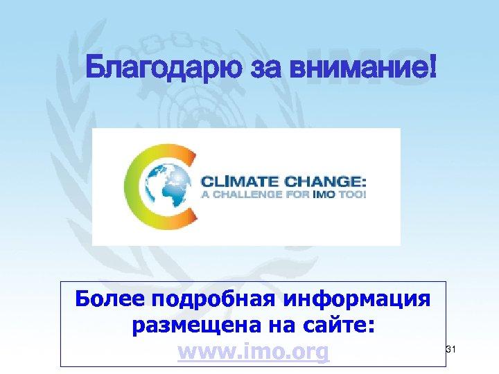 Благодарю за внимание! Более подробная информация размещена на сайте: www. imo. org 31
