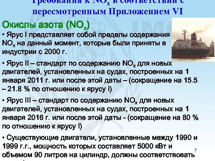 Требования к NOx в соответствии с пересмотренным Приложением VI Окислы азота (NOx) • Ярус