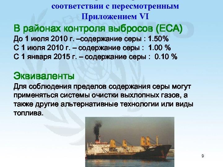 соответствии с пересмотренным Приложением VI В районах контроля выбросов (ECA) До 1 июля 2010