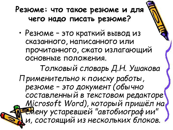 Резюме: что такое резюме и для чего надо писать резюме? • Резюме – это