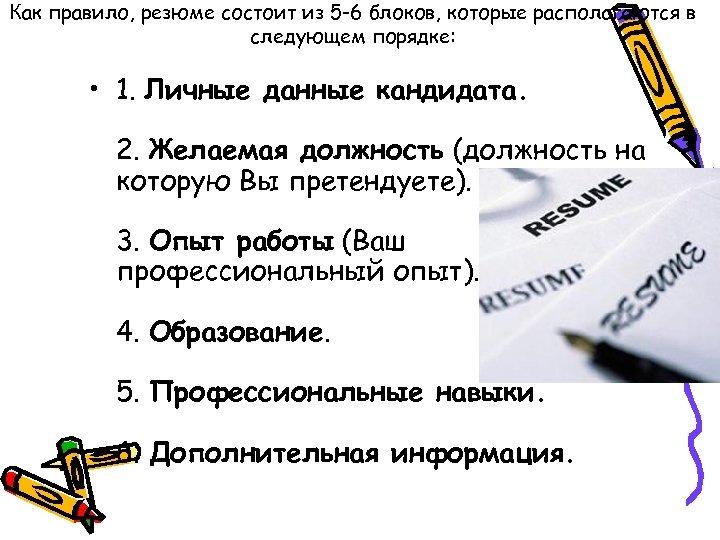 Как правило, резюме состоит из 5 -6 блоков, которые располагаются в следующем порядке: •
