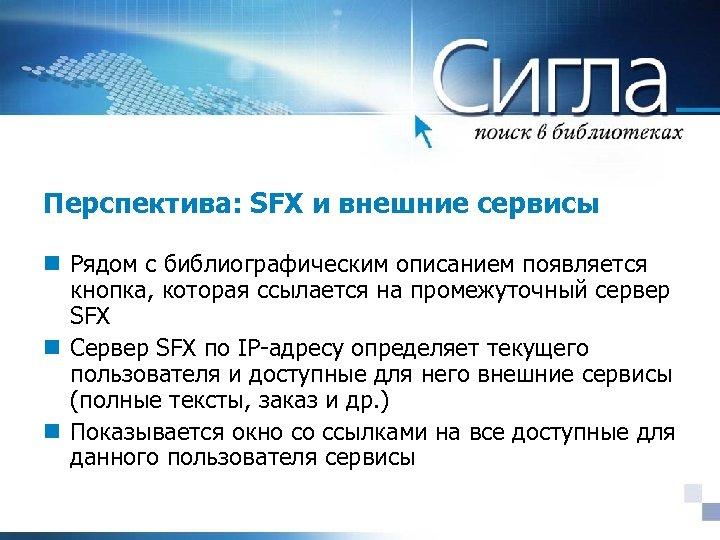 Перспектива: SFX и внешние сервисы n Рядом с библиографическим описанием появляется кнопка, которая ссылается