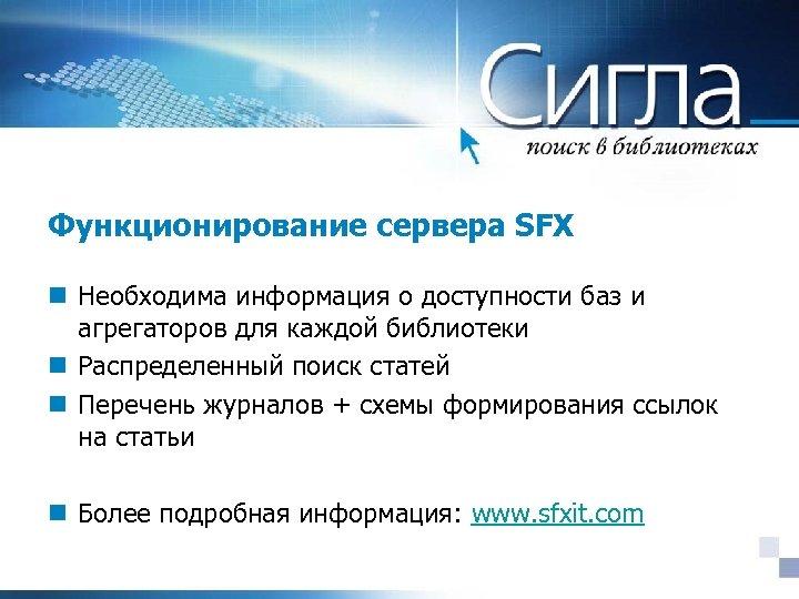 Функционирование сервера SFX n Необходима информация о доступности баз и агрегаторов для каждой библиотеки