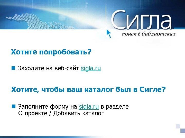 Хотите попробовать? n Заходите на веб-сайт sigla. ru Хотите, чтобы ваш каталог был в