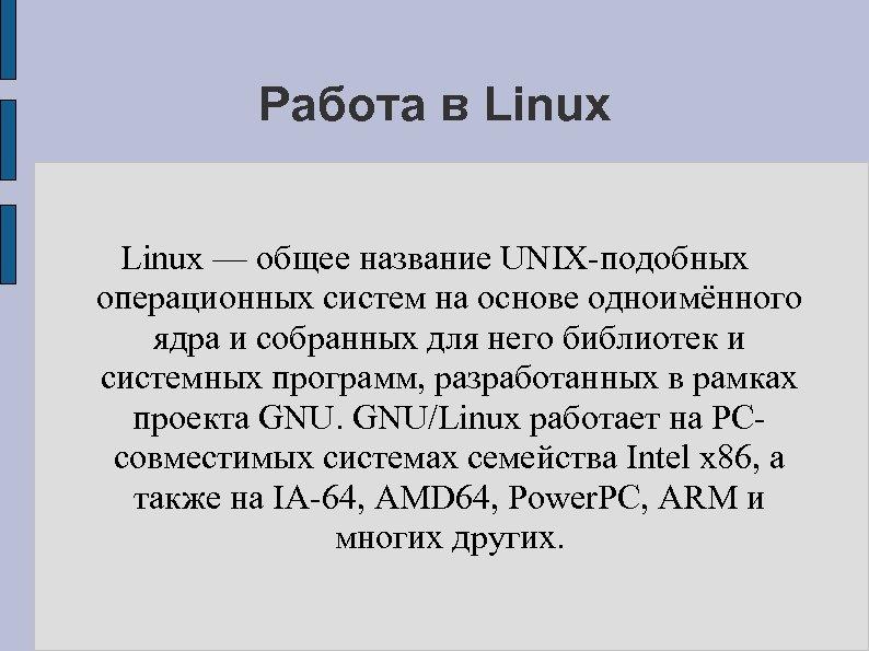 Работа в Linux — общее название UNIX-подобных операционных систем на основе одноимённого ядра и